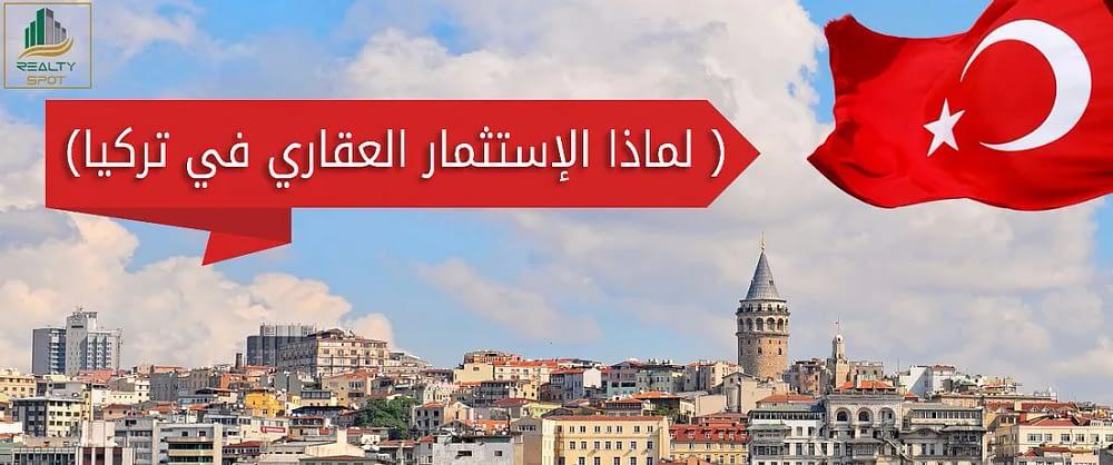 الاستثمار في تركيا 2021