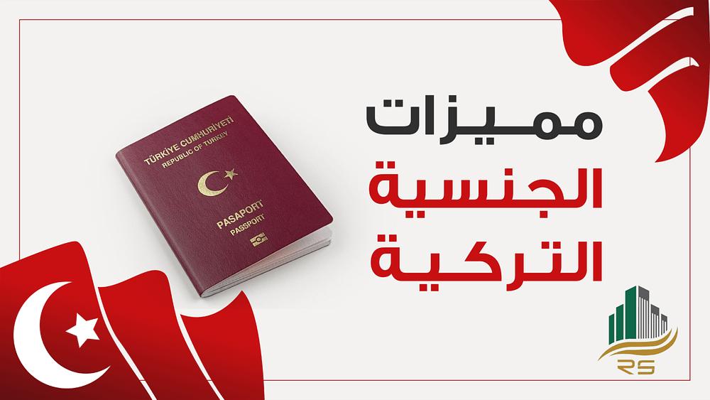 مميزات الجنسية التركية 2-02