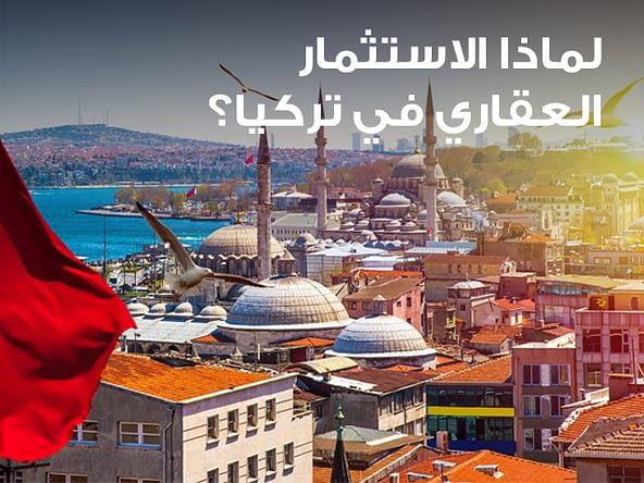 لماذا الاستثمار العقاري في تركيا