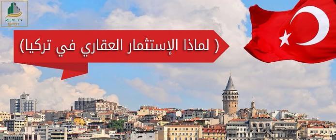 Realty Spot | الاستثمار في تركيا 2021 |